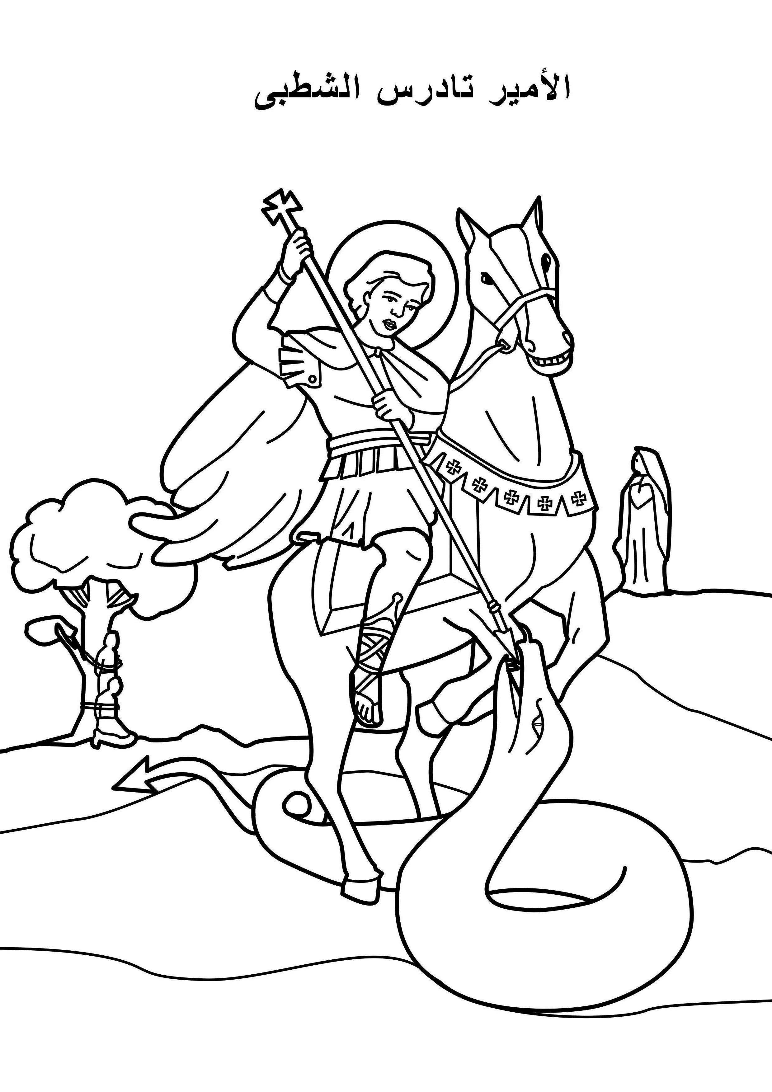 الشهيد الأمير تادرس الشطبى موسوعة صور القديسين للتلوين